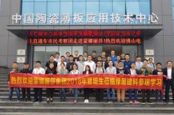 蒙娜丽莎集团管培生深度体验中国陶瓷薄板应用技术中心