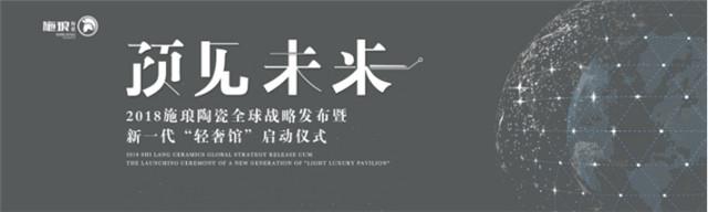 施琅陶瓷4.16活动通稿(配图版)(1)288.jpg