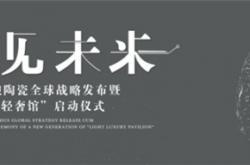 """2018施琅陶瓷全球战略发布暨新一代""""轻奢馆""""启动仪式圆满成功"""