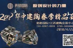 2018华中建陶春季精品荟4月22日隆重上演