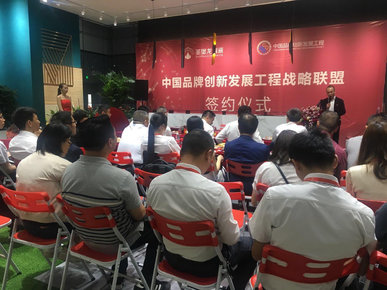 直击圣堡龙参与潭州展 召开负离子瓷砖标准第一次评审会
