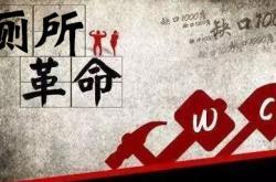 """大国品牌 厕所革命:东鹏洁具在升级和颠覆中实现""""厕所""""蜕变"""