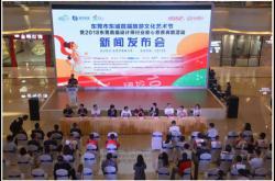 东莞首届设计师行业爱心慈善奔跑5月开跑