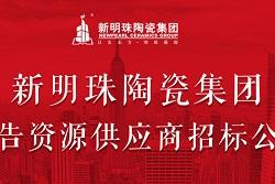 公告 | 2018年新明珠陶瓷集团广告资源供应商招标公告