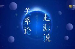 """""""当学术遇见情怀""""——彭军『陈设空间观』&洪德成『设计起源说』"""