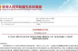 关于征求《排污许可证申请与核发技术规范 陶瓷砖瓦工业(征求意见稿)》国家环境保护标准意见的函