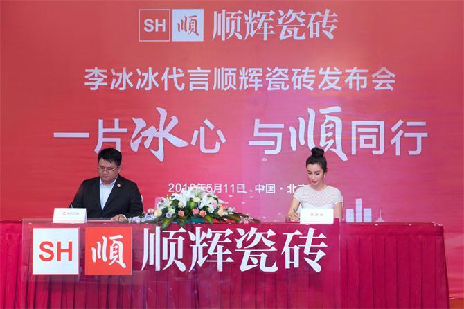 顺成集团总裁梁德云代表顺辉瓷砖与李冰冰签署合作协议.jpg
