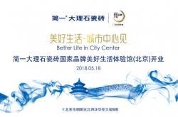 简一大理石瓷砖国家品牌美好生活体验馆即将北京开业