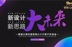 """""""新设计 新思路 大未来""""壹號大理石瓷砖核心VIP客户交流会顺利召开"""