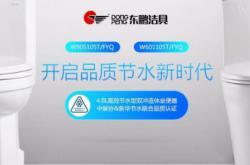东鹏洁具W9051、W6011首批通过中装协&新节水联合品质认证