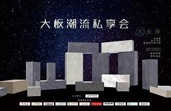 """一场淄博建陶产区""""大板潮流私享会"""""""