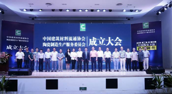 两翼齐助力陶瓷行业品牌腾飞—中国建筑材料流通协会陶瓷制造生产服务委员会正式成立