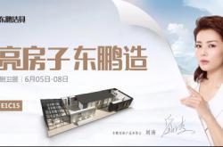 上海厨卫展东鹏洁具E1C15展馆 |漂亮房子,美丽相约