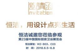 抢先预览!2018上海国际厨卫展恒洁观展攻略出炉
