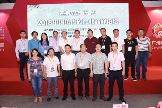 2018中国仿古砖行业高峰论坛通稿3300.jpg