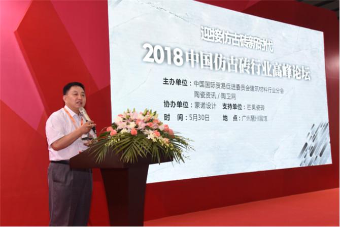 2018中国仿古砖行业高峰论坛通稿569.jpg