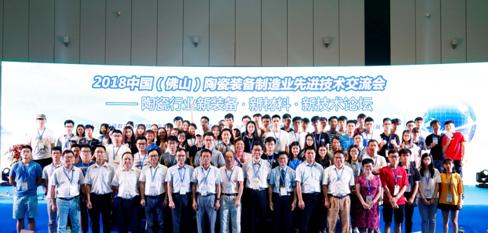 创新共赢 大咖共话陶瓷行业新设备、新材料、新技术