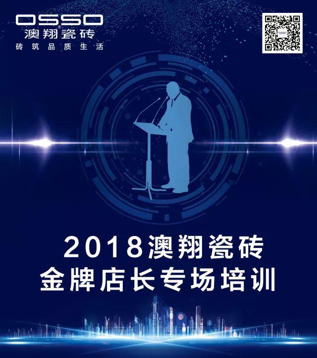 """澳翔瓷砖隆重举行2018年""""金牌店长""""特训营23.jpg"""