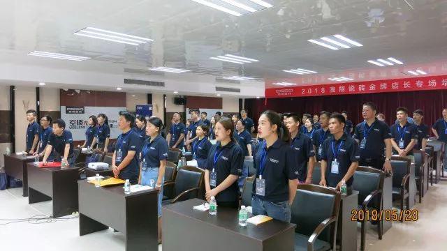 """澳翔瓷砖隆重举行2018年""""金牌店长""""特训营230.jpg"""