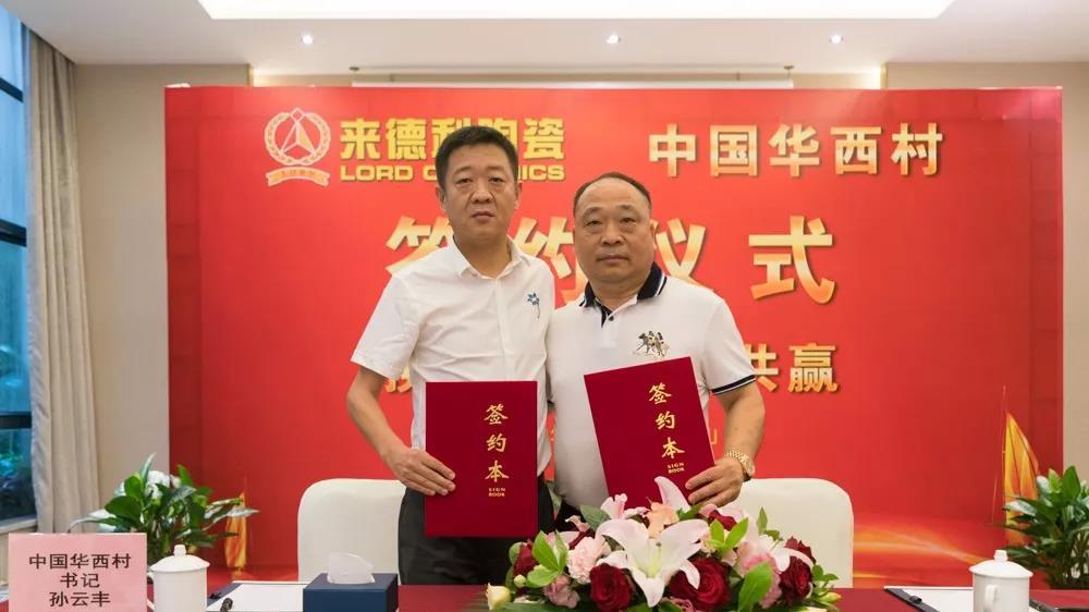 中国华西村领导来访来德利陶瓷 正式签约合作