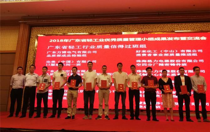 蒙娜丽莎集团喜获2018年度广东省轻工行业质量管理小组活动优秀企业等荣誉