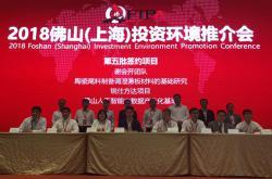 蒙娜丽莎集团股分有限公司与上海同济大学在2018佛山(上海)投资环境推介会上签约