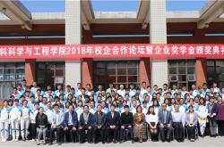 陕西科技大学材料科学与工程学院举办2018年校企合作论坛暨企业奖助学金颁奖典礼