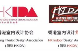 """香港室内设计协会遭遇李鬼?是""""抄袭""""还是""""撞车""""?"""