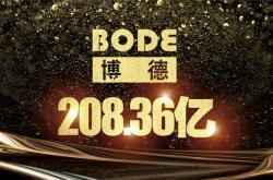喜讯!品牌价值208.36亿,博德九度荣登中国500最具价值品牌榜
