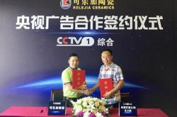 可乐加陶瓷与央视广告签约仪式顺利举行 即将强势登陆CCTV-1
