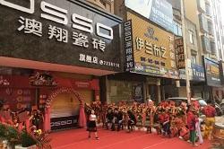 小城大板新篇章,澳翔瓷砖化州旗舰店盛装开业