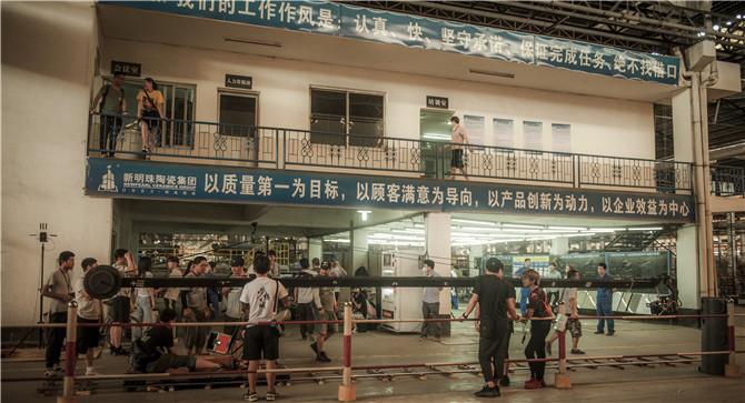 剧组在新明珠陶瓷集团三水工业园取景 (1).jpg