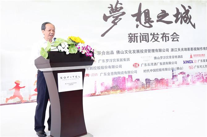 佛山市委常委 宣传部部长 顺德区委书记郭文海致辞.jpg