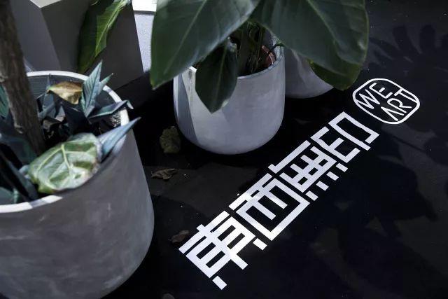 【优秀展位设计展商巡礼】用'真实'打造美好生活——东西无印WEART977.jpg