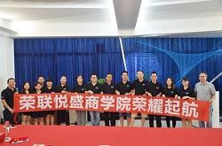 聚势前行——荣联悦盛陶瓷年中总结暨商学院成立大会隆重召开