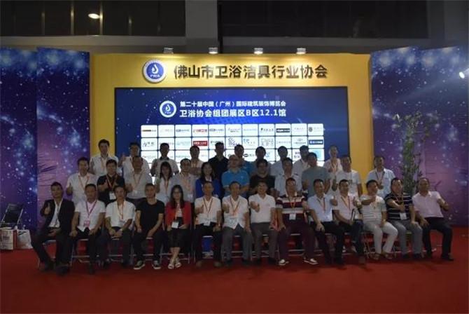 总结 - 第二十届广州建博会卫浴展团