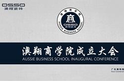 澳翔商学院揭牌,为品牌战略达成提供智力支持