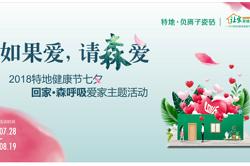 七夕爱家主题活动,特地·负离子瓷砖河北全城送健康