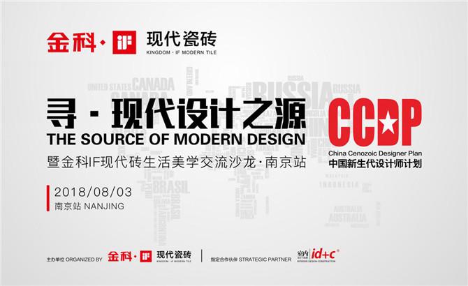 寻·现代设计之源 |金科· iF现代瓷砖生活美学沙龙-南京站