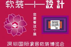 免费包车,一起去深圳国际软装博览会,看整装新趋势