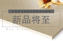 誉辉·600x600mm厨卫地砖 | 重新定义未来生活新标准