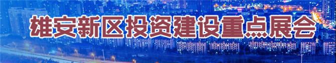 2018第三届雄安建筑装饰材料展会邀请函1272.jpg