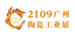 2019年广州陶瓷工业展招展