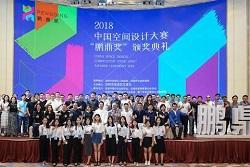 """2018中国空间设计大赛""""鹏鼎奖""""颁奖典礼盛大举行"""