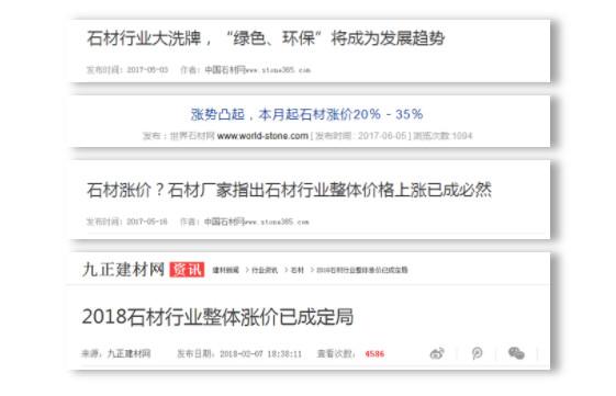 石材门户网站相关新闻标题.jpg