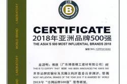 重磅!博德品牌五度荣膺亚洲品牌500强