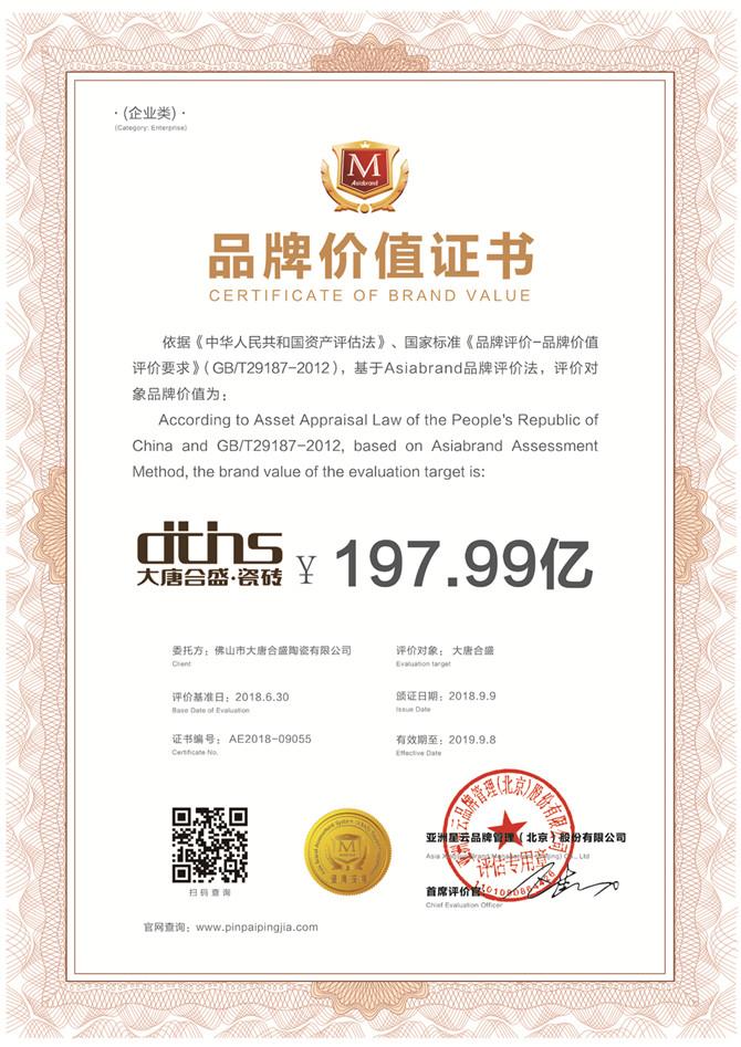 3 大唐合盛瓷砖品牌价值证书.jpg