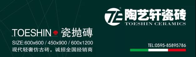偏偏遇上你 中国陶瓷城展馆特色品牌推荐汇745.jpg