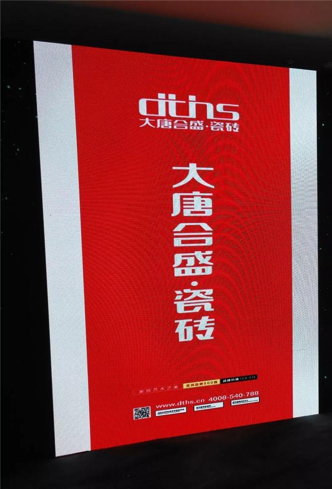 7 大唐合盛瓷砖颁奖现场品牌展示.jpg