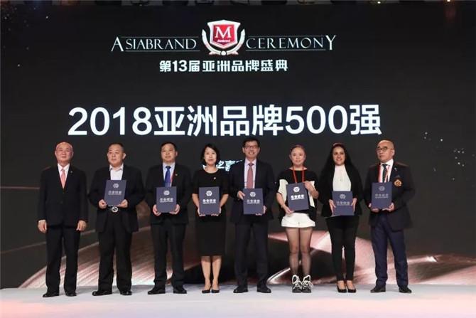 1 第13届亚洲品牌500强盛典颁奖现场.jpg